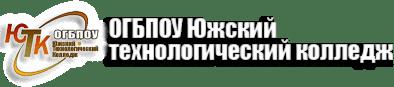 ОГБПОУ ЮЖСКИЙ ТЕХНОЛОГИЧЕСКИЙ КОЛЛЕДЖ