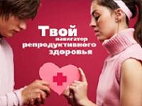 Твой навигатор репродуктивного здоровья